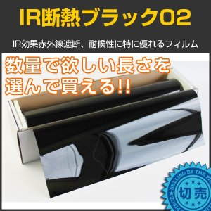スモークフィルム カーフィルム IR断熱ブラック02(2%) 1.5m幅×長さ1m単位切売 braintec