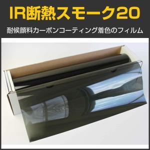 スモークフィルム カーフィルム IR断熱スモーク20(18%) 50cm幅×30mロール箱売 braintec