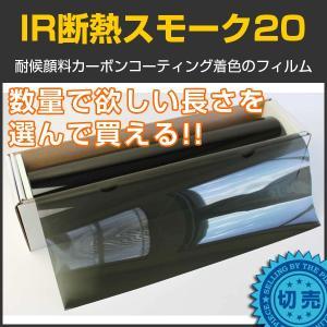 スモークフィルム カーフィルム IR断熱スモーク20(18%) 50cm幅×長さ1m単位切売|braintec
