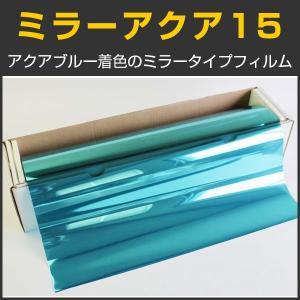 カーフィルム ミラーフィルム(水色) ミラーアクア15 50cm幅×30mロール箱売|braintec