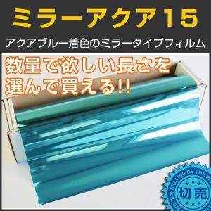カーフィルム ミラーフィルム(水色) ミラーアクア15 1m幅×長さ1m単位切売|braintec