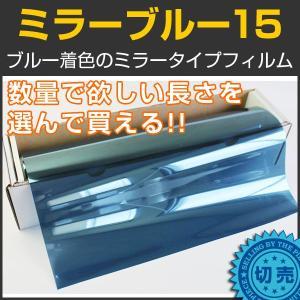 カーフィルム ミラーフィルム(青) ミラーブルー15 1m幅×長さ1m単位切売|braintec
