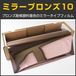 カーフィルム ミラーフィルム(茶色) ミラーブロンズ10(10%) 50cm幅×30mロール箱売|braintec