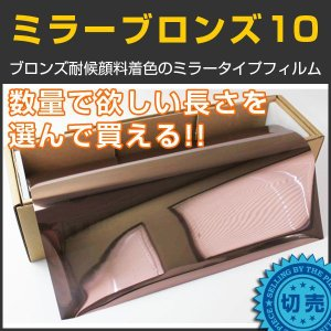カーフィルム ミラーフィルム(茶色) ミラーブロンズ10(10%) 50cm幅×長さ1m単位切売|braintec