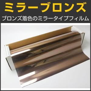 カーフィルム ミラーフィルム(茶色) ミラーブロンズ 50cm幅×長さ1m単位切売|braintec