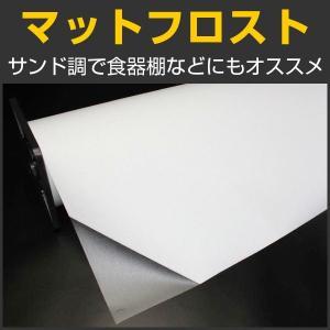 窓ガラスフィルム デザインシート マットフロストPVC 123cm幅×30mロール箱売 braintec