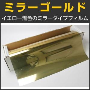 カーフィルム ミラーフィルム(金) ミラーゴールド50cm幅×長さ1m単位切売 braintec