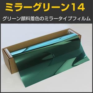 カーフィルム ミラーフィルム(緑) ミラーグリーン14 50cm幅×30mロール箱売|braintec
