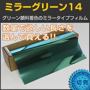 カーフィルム ミラーフィルム(緑) ミラーグリーン14 1m幅×長さ1m単位切売|braintec