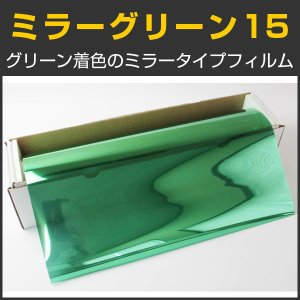 カーフィルム ミラーフィルム(緑) ミラーグリーン15 50cm幅×30mロール箱売 braintec