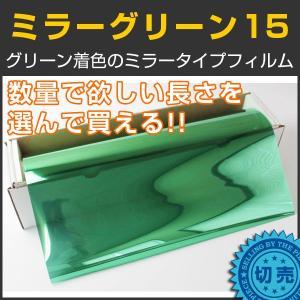カーフィルム ミラーフィルム(緑) ミラーグリーン15 50cm幅×長さ1m単位切売 braintec