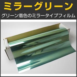 カーフィルム ミラーフィルム(緑) ミラーグリーン 1m幅×長さ1m単位切売 braintec
