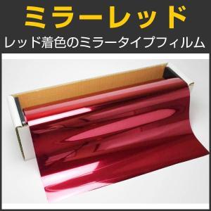 カーフィルム ミラーフィルム(赤) ミラーレッド 50cm幅×長さ1m単位切売|braintec