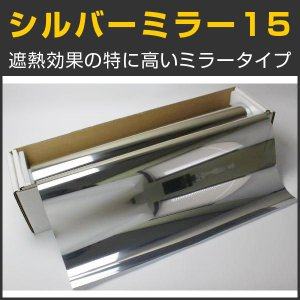カーフィルム ミラーフィルム シルバーミラー15(マジックミラー) 50cm幅×30mロール箱売|braintec