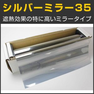 カーフィルム ミラーフィルム シルバーミラー35 50cm幅×長さ1m単位切売|braintec