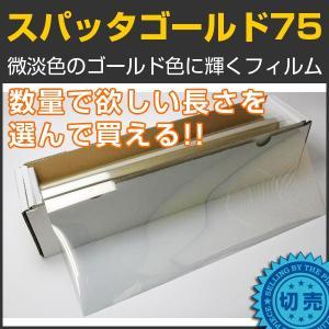 カーフィルム スパッタゴールド75(73%) 1.5m幅×長さ1m単位切売|braintec
