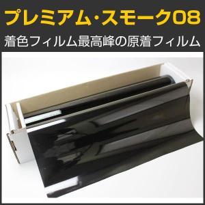 原着スモークフィルム カーフィルム プレミアム・スモーク08(8%) 50cm幅×30mロール箱売|braintec