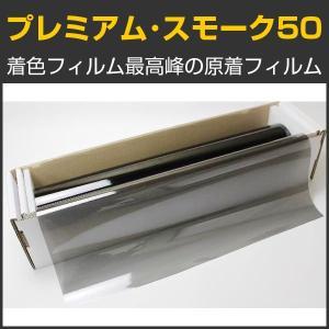 原着スモークフィルム カーフィルム プレミアム・スモーク50(47%) 50cm幅×30mロール箱売 braintec
