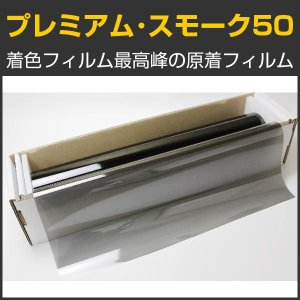 原着スモークフィルム カーフィルム プレミアム・スモーク50(47%) 1m幅×長さ1m単位切売 braintec