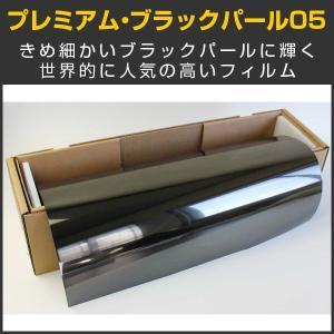スモークフィルム カーフィルム プレミアム・ブラックパール05(4%) 50cm幅×30mロール箱売|braintec