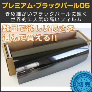 スモークフィルム カーフィルム プレミアム・ブラックパール05(4%) 50cm幅×長さ1m単位切売|braintec