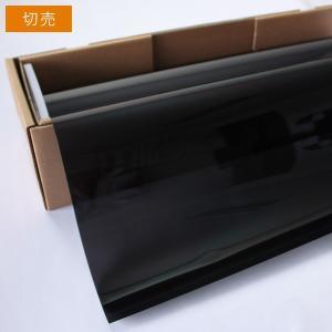 原着スモークフィルム カーフィルム プロ・スモーク05(6%) 50cm幅×長さ1m単位切売|braintec