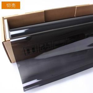 原着スモークフィルム カーフィルム プロ・スモーク15 (15%) 1.5m幅×長さ1m単位切売|braintec