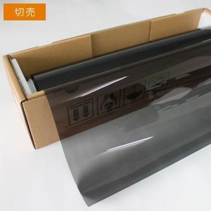 原着スモークフィルム カーフィルム プロ・スモーク30 (30%) 50cm幅×長さ1m単位切売|braintec