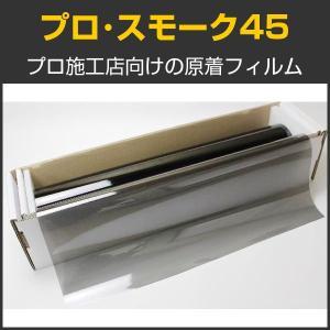 原着スモークフィルム カーフィルム プロ・スモーク45(45%) 50cm幅×30mロール箱売 braintec