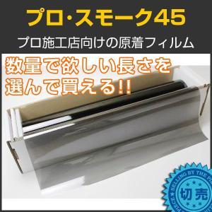 原着スモークフィルム カーフィルム プロ・スモーク45 (45%) 50cm幅×長さ1m単位切売|braintec