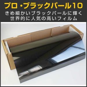 スモークフィルム カーフィルム プロ・ブラックパール10(10%) 50cm幅×30mロール箱売|braintec