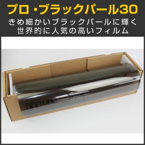 スモークフィルム カーフィルム プロ・ブラックパール30(32%) 1m幅×30mロール箱売|braintec