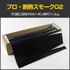 原着スモークフィルム カーフィルム プロ・断熱スモーク02(2%) 1m幅×30mロール箱売|braintec
