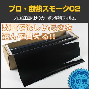 原着スモークフィルム カーフィルム プロ・断熱スモーク02(2%) 1m幅×長さ1m単位切売|braintec