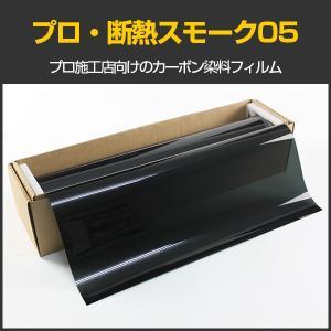 原着スモークフィルム カーフィルム プロ・断熱スモーク05(5%) 50cm幅×30mロール箱売|braintec