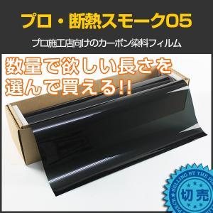 原着スモークフィルム カーフィルム プロ・断熱スモーク05(5%) 50cm幅×長さ1m単位切売|braintec