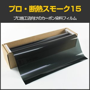 原着スモークフィルム カーフィルム プロ・断熱スモーク15(13%) 50cm幅×30mロール箱売|braintec