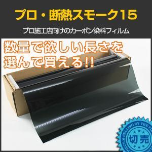 原着スモークフィルム カーフィルム プロ・断熱スモーク15(13%) 50cm幅×長さ1m単位切売|braintec