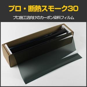 原着スモークフィルム カーフィルム プロ・断熱スモーク30(32%) 1m幅×30mロール箱売|braintec