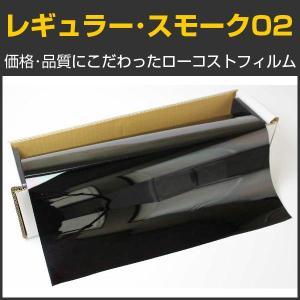 スモークフィルム カーフィルム 旧 レギュラー・スモーク02(2%) 50cm幅×長さ1m単位切売|braintec