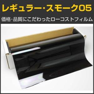 スモークフィルム カーフィルム レギュラー・スモーク05(5%) 1m幅×30mロール箱売|braintec