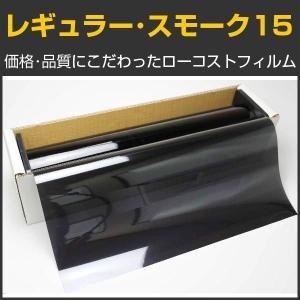 スモークフィルム カーフィルム 旧レギュラー・スモーク15(15%) 50cm幅×長さ1m単位切売|braintec