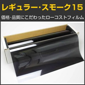 スモークフィルム カーフィルム レギュラー・スモーク15(15%) 1m幅×長さ1m単位切売|braintec