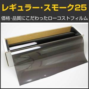 スモークフィルム カーフィルム レギュラー・スモーク25(26%) 1m幅×長さ1m単位切売 braintec