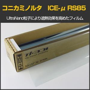 コニカミノルタ ICE-μ RS85(87%)  IR透明フィルム KONICA MINOLTA  Ultra Nano Film  1.5m幅 x 30mロール箱売|braintec