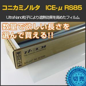 コニカミノルタ ICE-μ RS85(87%)  IR透明フィルム KONICA MINOLTA  Ultra Nano Film  1.5m幅 x 長さ1m単位切売|braintec