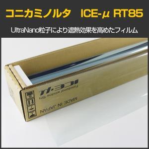 コニカミノルタ ICE-μ RT85(85%)  IR透明フィルム KONICA MINOLTA  Ultra Nano Film  1.5m幅 x 30mロール箱売|braintec