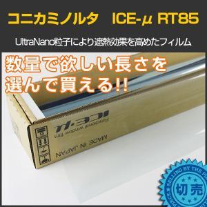 コニカミノルタ ICE-μ RT85(85%)  IR透明フィルム KONICA MINOLTA  Ultra Nano Film  1.5m幅 x 長さ1m単位切売 braintec