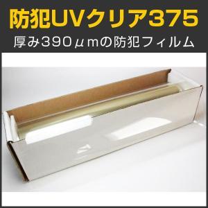 窓ガラスフィルム 防犯フィルム 防犯UVクリア375 1.5m幅×30mロール箱売|braintec