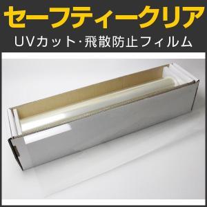 カーフィルム 飛散防止フィルム セーフティークリア 50cm幅×30mロール箱売|braintec